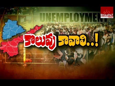 Full Analysis On APPSC, TSPSC Notifications   Unemployment In Telugu States