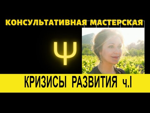 КРИЗИСЫ РАЗВИТИЯ по ЭРИКСОНУ  Лекция  ч I - доверие, автономия, инициатива