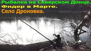 Рыбалка на Северском Донце. Фидер в Марте. Село Дроновка.