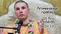 Шримад Бхагаватам 4.9.64-65 - Атмананда прабху