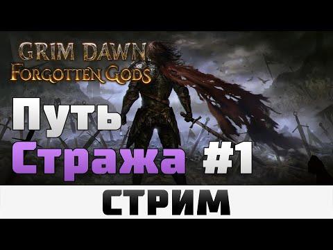 Grim Dawn | Путь Стража #1
