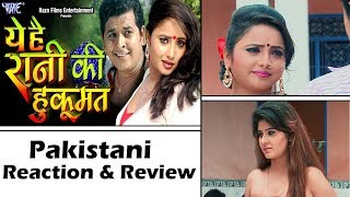 Ye Hai Rani Ki Hukumat Trailer | Pakistani Reaction | Bhojpuri Movie | Rani Chatterjee | Neha Shree