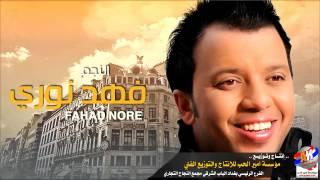 فهد نوري اعلن التوبة وزنجيل ردح بدون توقف 2015