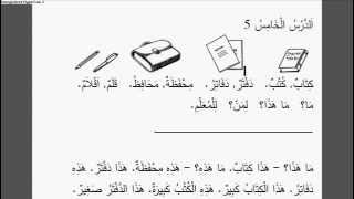 5 урок. Арабский - легко и с удовольствием.