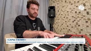 Исполнение азербайджанской народной песни представителями разных стран