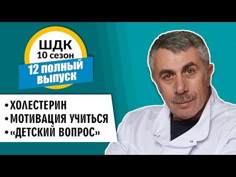 Школа доктора Комаровского - 10 сезон, 12 выпуск 2018 г. (полный выпуск)
