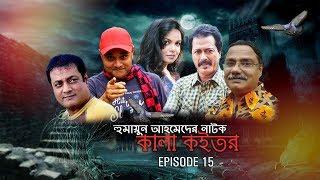 Video Bangla Natok | Kala Koitor | Humayun Ahmed | Shaon | Episode 15 download MP3, 3GP, MP4, WEBM, AVI, FLV Juni 2018