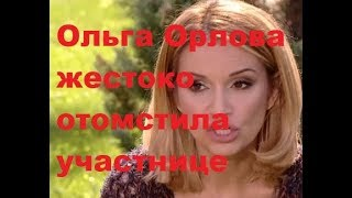 Ольга Орлова жестоко отомстила участнице. Новости шоу-бизнеса, дом-2,тнт