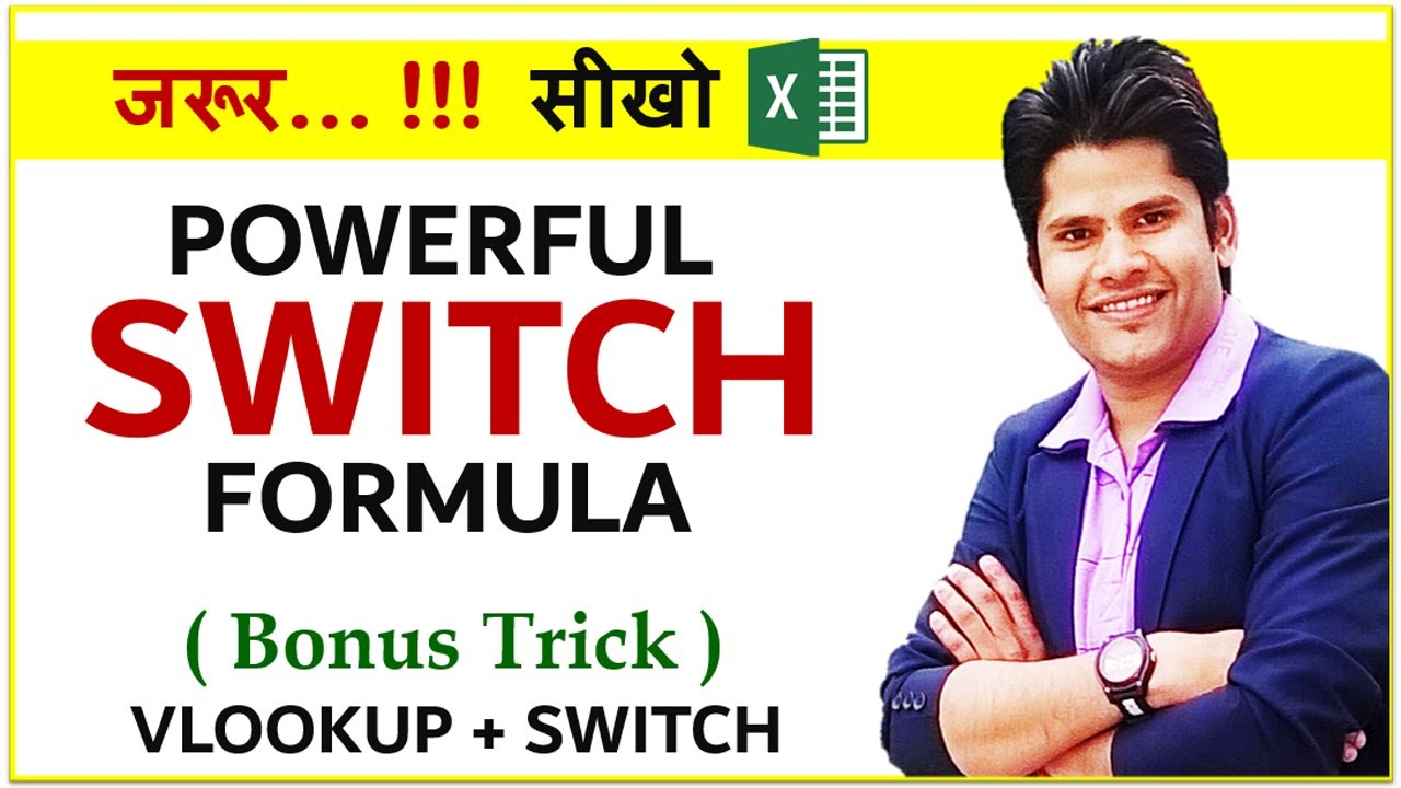 why you should use switch formula in excel ?