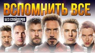Мстители 4 - вспоминаем все. Краткий пересказ киновселенной Marvel.