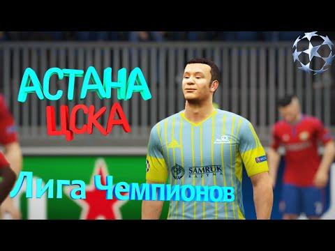 Астана | Лига Чемпионов FIFA 16 #2