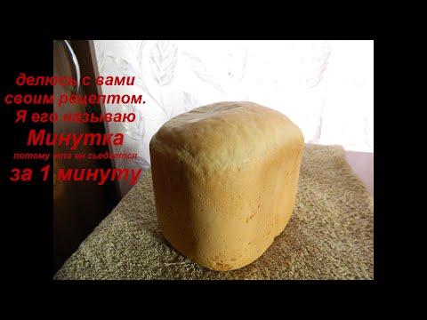 Белый хлеб - Рецепты хлеба - Рецепты - Печем хлеб в хлебопечке