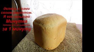 Очень вкусный хлеб в хлебопечке  мой рецепт  называется минутка  съедается за 1 минуту хлебопечка