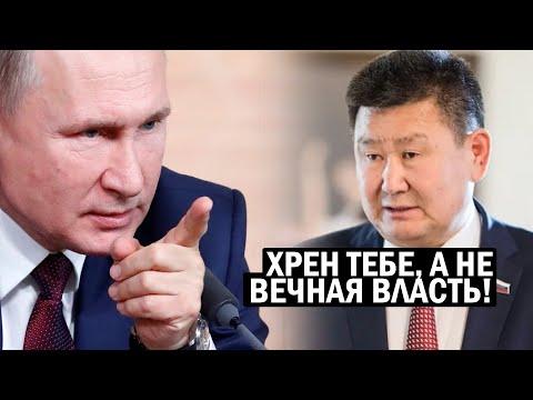 Срочно - Сенатор Мархаев взбесил Путина - никакой ему ВЕЧНОЙ ВЛАСТИ - новости