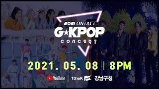 (ENG SUB) 2021 온택트 G★KPOP CONCERT EP.1ㅣGFRIEND(여자친구), SANDEUL(산들), T1419, A.C.E