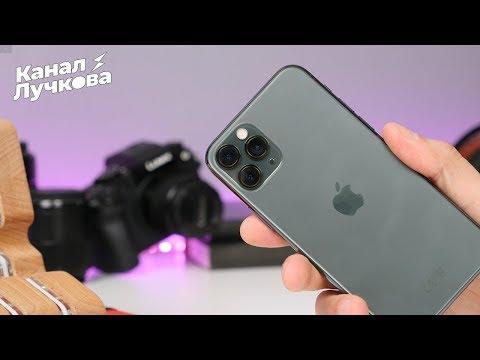 Месяц с IPhone 11 Pro / Не без проблем, НО ВСЕ ЕЩЕ ЛУЧШИЙ