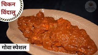 चिकन विंदालु   Goan Chicken Recipe Chicken Vindaloo By Tanuja