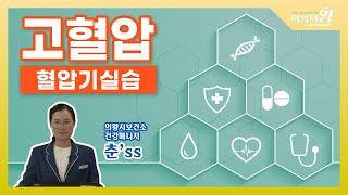 의왕시 보건소|건강매니저가 알려주는 [고혈압] 혈압기실…