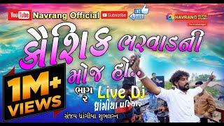 Download Kaushik Bharwad Ni Moj Ho -  Part 2   Kaushik Bharwad    Navrang Official   Live Dj   New Live Dj  