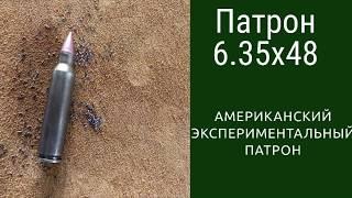 Патрон 6.35x48. Американский экспериментальный патрон