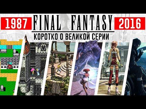 Final Fantasy XV и краткая история великой серии