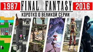 Final Fantasy XV and a brief history of Final Fantasy saga. Everything you need to know.