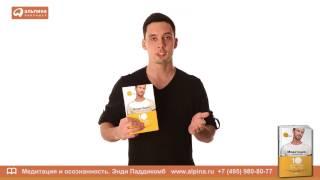 """Обзор книги """"Медитация и осознанность: 10 минут в день, которые приведут ваши мысли в порядок"""""""