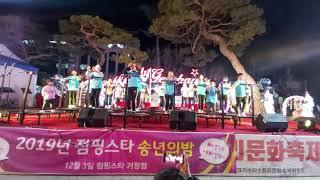 제7회 거창 크리스마스 트리문화축제 문화공연 점핑스타 …