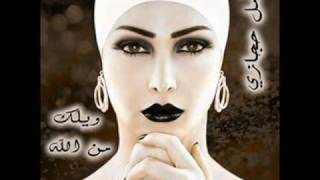 Amal Hijazi-Shou Badak-English Lyrics