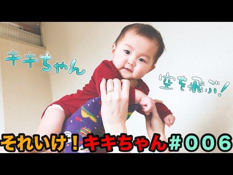 キキちゃん空を飛ぶ!7ヶ月の赤ちゃんと遊ぼう!