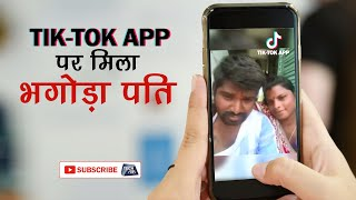 TikTok App का ये गज़ब मामला | Tech Tak