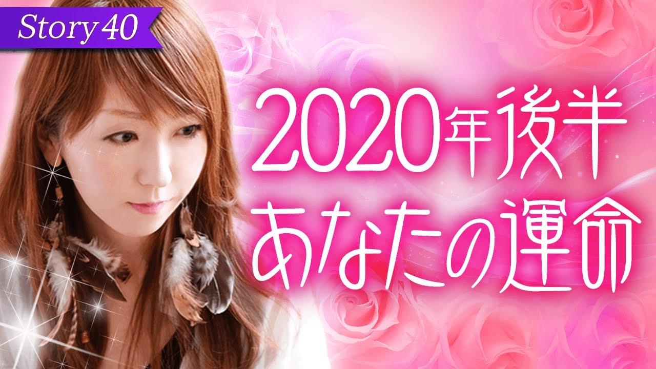 【タロット占い】2020年後半、あなたの運命は?