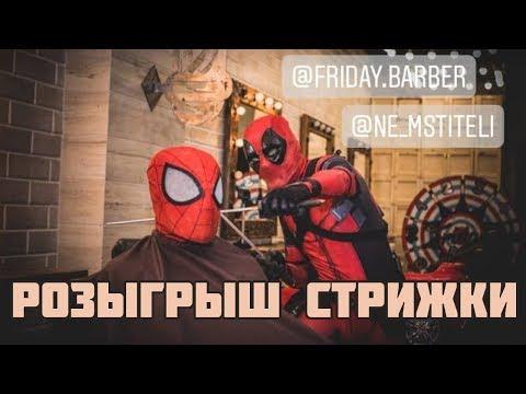Супергерои в Барбершопе / Дэдпул стрижёт Человека паука / КОНКУРС