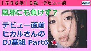 宇多田ヒカルさんが、デビュー直前からデビュー後まで半年間パーソナリ...