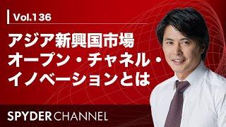 第136回 アジア新興国市場 オープン・チャネル・イノベーションとは