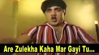Are Zulekha Kahan Mar Gayi - Mehmood @ Janta Hawaldar - Rajesh Khanna, Yogita, Hema Malini, Mehmood