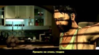Max Payne 3 - Перевод Трейлера (HQ) субтитры