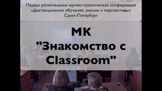 МК 'Знакомство с Google Classroom'