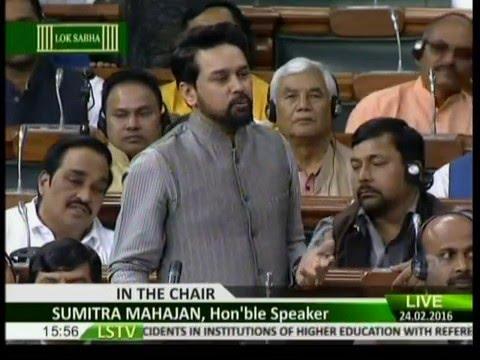Shri Anurag Singh Thakur speech in Lok Sabha on recent incident in JNU: 24.02.2016