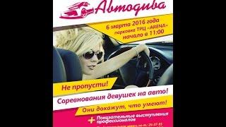 АВТО-ДИВА 2016 / Соревнования БЦВВМ / Барнаул /Женщины за рулём