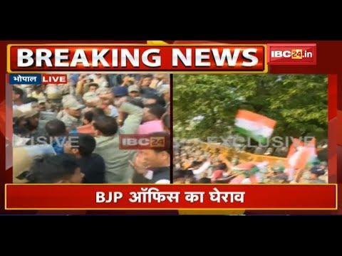 Bhopal में BJP Office का घेराव | आमने-सामने हुए BJP और Congress कार्यकर्ता, धारा 144 लागू
