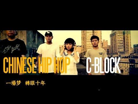 China Rap Chinese Hip Hop 中国长沙说唱 : CBLOCK  十年长沙