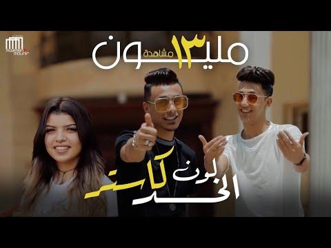 """Ahmed Abdo & Ali Adora [ Official Clip ] /  كليب مهرجان """" لون الخد كاستر """" احمد عبده -"""