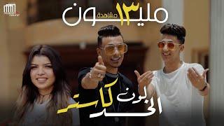 Ahmed Abdo & Ali Adora [ Official Clip ] /  كليب مهرجان