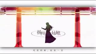 Vietsub- kara【双笙-Song Sênh】扬州姑娘 Dương Châu Cô Nương Mp3