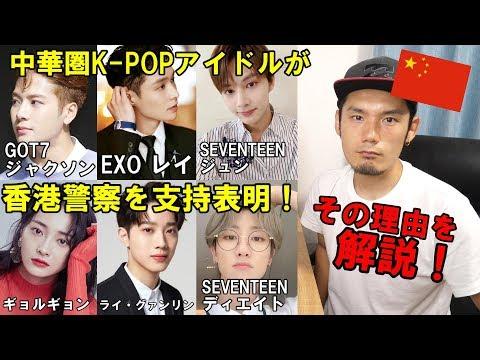 K-POPアイドルが香港警察を支持した理由は本人の意思ではない?