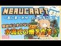 【Minecraft】水流式の収穫畑を作るため・・・いいから整地んぐだ!!!!!【因幡はねる / あにまーれ】