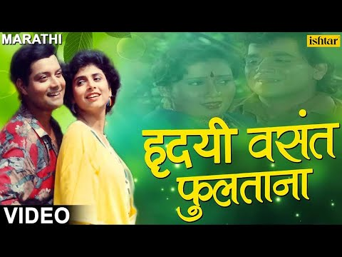 हृदयी वसंत फुलताना | Hridayi Vasant Phulatana | Ashi Hi Banavabanavi | Marathi Romantic Songs