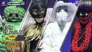 THE MASK SINGER หน้ากากนักร้อง 2 | EP.4 | Group B | 27 เม.ย. 60 Full HD