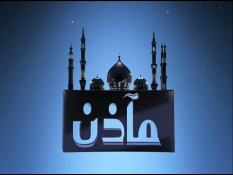 مسجد المضمار في عمان (الحلقة الثانية والعشرون)   مآذن
